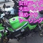 【#43】女性ライダーが大型バイクで滝めぐりツーリング(後編)【ZRX1200DAEG・CBR650F】