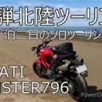 DUCATI MONSTER796 飛騨北陸ツーリング