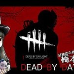 【PS4Pro】フェン・ミンのキャンプファイアー雑談【Dead by Daylight】