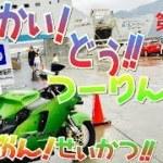 2018北海道ツーリング第1話「ばくおん!」ZX12R生活 宮古ー室蘭シルバーフェリー