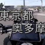 バイクツーリング 奥多摩