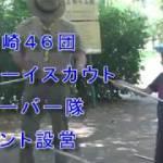 川崎46団 キャンプ準備 ビーバー隊テント設営