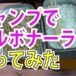 【キャンプ飯】カルボナーラを作ってみました。なべひとつでカルボナーラ!