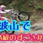 加波山林道アタックとツーリング トライアルの神降臨の巻 オフロードバイクで遊ぼう!