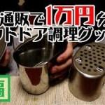 中華通販で1万円分のアウトドア調理グッズ【前編】