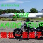 【モトブログ】FLSTC北海道ツーリング2018⑨猿払~音威子府【Motovlog】