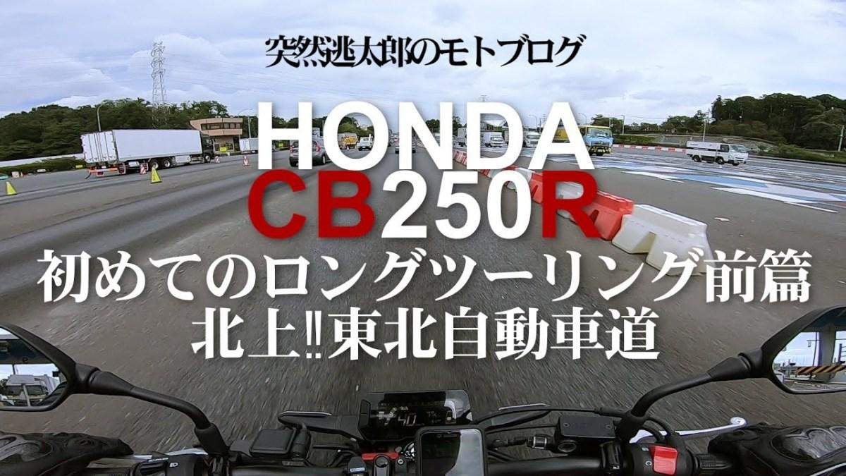 HONDA【CB250R】 × 初めてのロングツーリング前篇 北上‼東北自動車道 突然逃太郎のモトブログ【Motovlog/モトブログ】