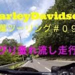 8月18日(土)Harley Davidson千葉ツーリング#09のんびり 垂れ流し走行動画♬