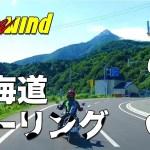 バイク女子がYAMAHA DS250で行く!北海道ツーリング!!Vol.1【Likeawind】#651