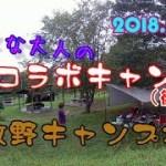 初コラボキャンプ・牧野キャンプ場・ダメな大人キャンプ(後編)