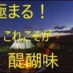 【キャンプ】これぞ醍醐味!キャンプ飯!【サバイバル】