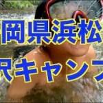 静岡県浜松市 滝沢キャンプ場(無料) 仙巌の滝 なっちゃんねる。
