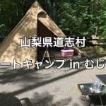 道志でキャンプ