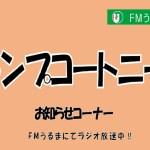 FMうるま情報局☆キャンプコートニーからのお知らせ 2018/10/10【FMうるま】20181010