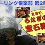 【AJツーリング倶楽部 第2回総会 in静岡】(6)天竜川河岸の風を受けて22台が激走! めざすは鰻昇亭(うな重)だ。