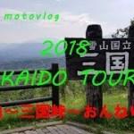 【モトブログ】FLSTC北海道ツーリング2018⑫愛山~三国峠~おんねゆ温泉【Motovlog】