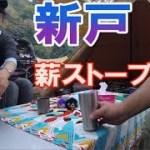 薪ストーブで鍋 新戸キャンプ場 Vol.27_2018/10/27