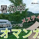 【anncamp】竜の里で雨キャンプとアジアンフード