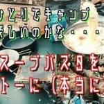 【第三話】初ソロキャン初キャンプごはん!!