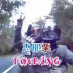 恵那栗ツーリング(1分動画)