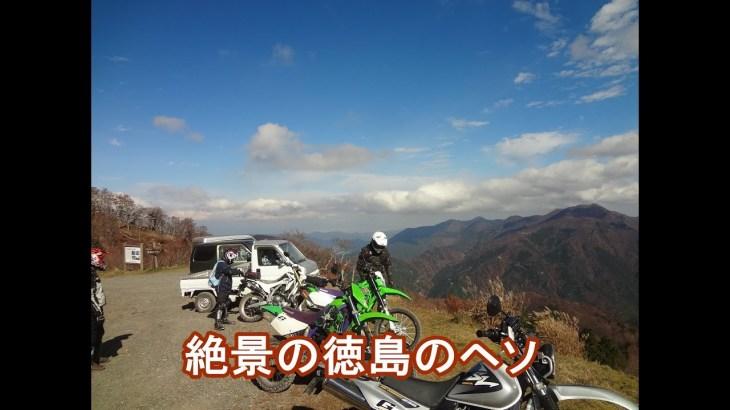 紅葉の剣山スーパー林道ツーリング 2018