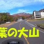2018/11/4 モト旅日記 大山ツーリング1