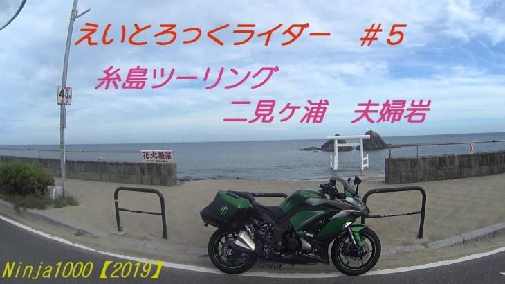 【#5】糸島ツーリング Ninja1000 2019年モデル えいとろっくライダーMotovlog