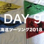 DAY9 北海道ツーリング 2018 夏