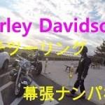 Harleyプチツーリング#03   ナンパ橋まで行ってみよう♬(近場)