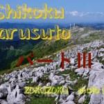 【モトブログ】Vol.13 四国ツーリング 四国カルスト パートⅢ