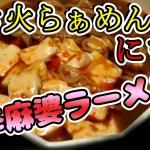 【女子ソロキャンプ】焚き火で旨辛麻婆豆腐ラーメン!