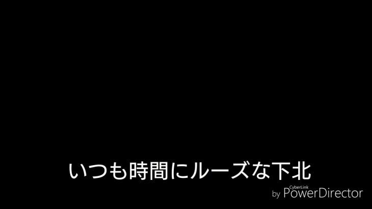 下北ゆったり〜ツーリング(^^)