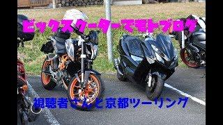 ビックスクーターでモトブログ 視聴者さんと京都ツーリングパート9