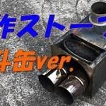 【キャンプ】 自作ストーブ 一斗缶ver