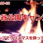 【大津谷公園キャンプ場】ソロキャンプでクリスマスを飾る!#01