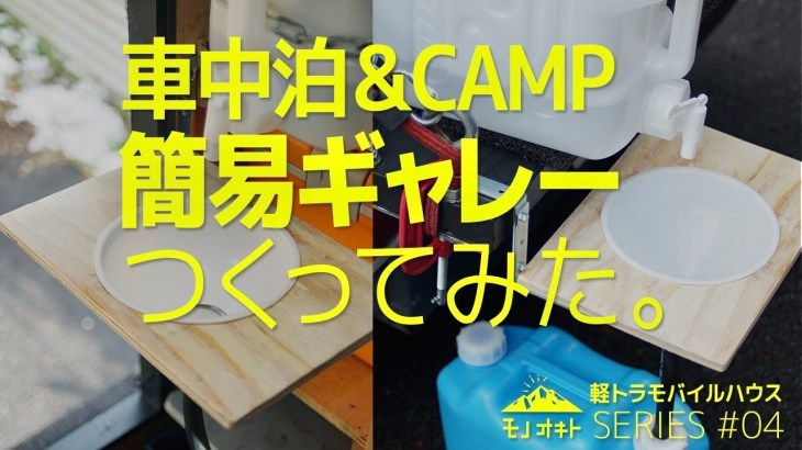 【軽トラモバイルハウス#04】車中泊&キャンプ両対応なハイブリッド型簡易ギャレーをつくつてみた。【DIY】
