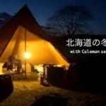 薪ストーブでつくるローストビーフとピザ 北海道の冬キャンプ | ファミリーパーク追分オートキャンプ場#05