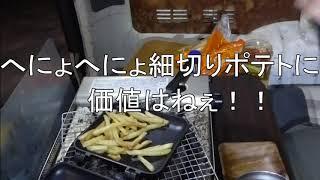 12/1 奥村杉キャンプ場 初雪ソロキャン フライドポテトの章1