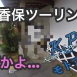 【モトブログ】#69 聖なる日の伊香保温泉ツーリングは意外な展開へ……。triumph デイトナ675【motovlog】