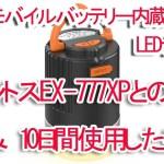 Bicosy モバイルバッテリー内蔵LEDキャンプランタン IP65防水