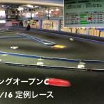 ツーリングオープンC 2018/12/16 K-Stadium 定例レース