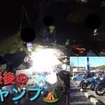 【SUZUKI GSX-R1000】ep.68 ~今年最後の冬キャンプ!冬のお鍋は最高です~