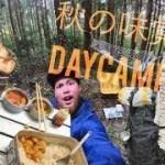山でソロキャンプ(Solo Camp)VLOG016