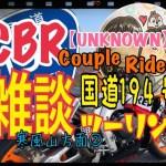 【UNKNOWN#37】CBR1000RR&400R国道194号雑談ツーリング【四国CBRCoupleRider】