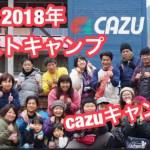 cazuキャンプ場からどうでしょう