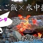 【秘境キャンプ×水中映像】アウトドアin秘密の渓流 長男の休日ep.1