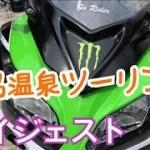 ダイジェスト『下呂温泉ツーリング』ninja250【モトブログ】