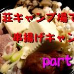 月川荘キャンプ場で串揚げキャンプpart②