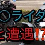 石川県から滋賀県の長浜市までツーリングに!その時に、すれ違った人達とは⁉️