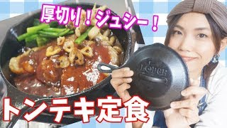 【家キャンプ飯】スキレットでトンテキ定食!ご飯に合う!この季節マジで嬉しい!